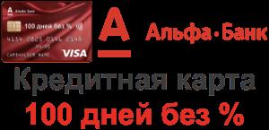 Кредитная карта Альфа-Банк «100 дней без %»
