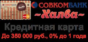 Кредитная карта Совкомбанк Халва