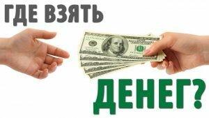 взять деньги в кредит онлайн на карту сбербанка срочно