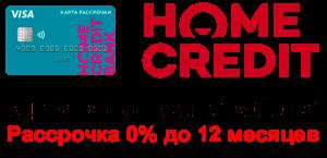 Home Credit — кредитная карт рассрочки Свобода