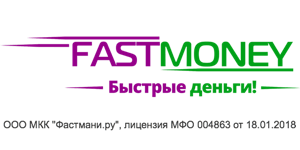 Микрозаймы от МФО FastMoney