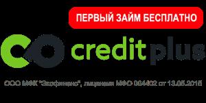 Микрозайм Credit Plus