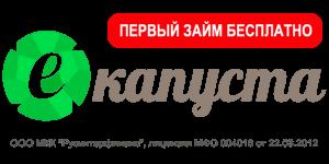 Капуста: займы онлайн, личный кабинет