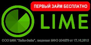 Микрозайм Лайм Займ