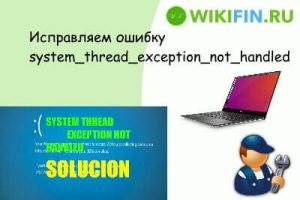 как исправить ошибку system_thread_exception_not_handled в windows 10