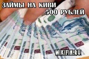 взять займ на киви кошелёк 500 рублей бесплатно, онлайн