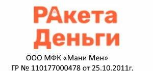 МФО Ракета-деньги