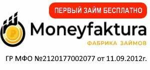 Moneyfaktura