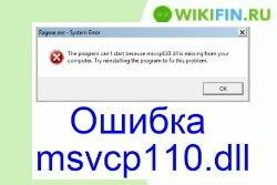 msvcp110 dll — что это за ошибка, как её исправить