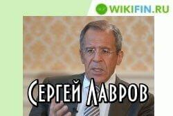 сергей лавров: министр иностранных дел, биография, семья