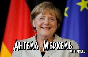 ангела меркель — биография, карьера, личная жизнь, дети