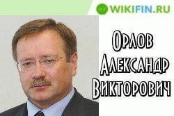 биография орлова александра викторовича: кратко, самое главное