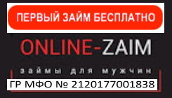 ООО МФК Займ Онлайн