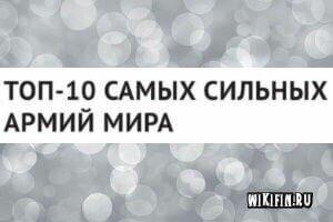 топ-10 самых сильных армий мира