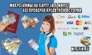 быстрые займы на карту без отказов