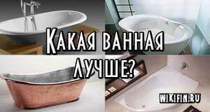 что лучше чугунная или стальная ванная
