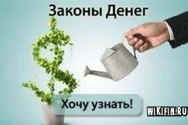 законы денег, как быть при деньгах, советы