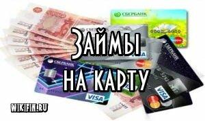 автоматические займы онлайн на карту