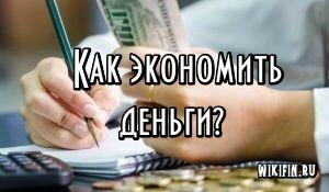 как научиться копить деньги при маленькой зарплате